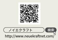 ノイエクラフトQRコード